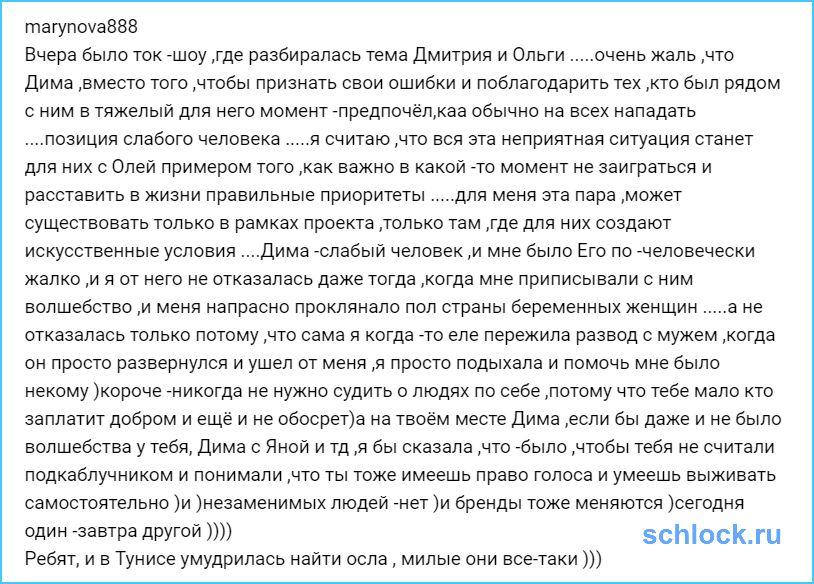 Маша Кохно о Дмитренко и ослах