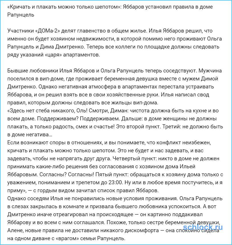 Яббаров установил правила на доме2!
