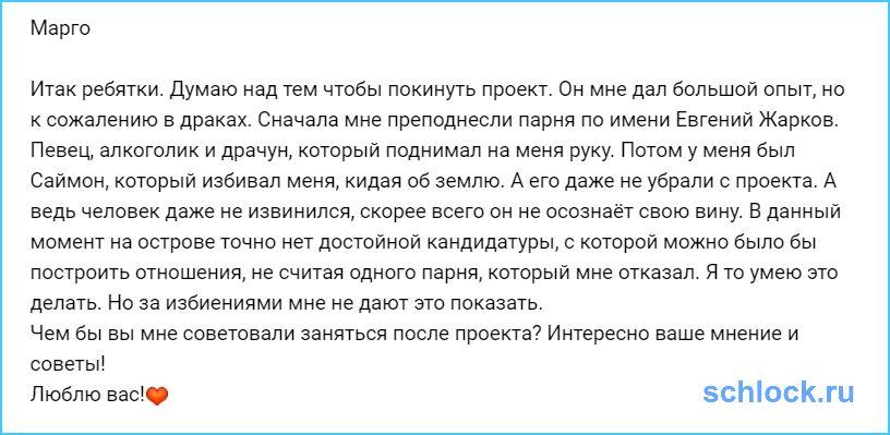 Марго Овсянникова собирается покинуть проект!