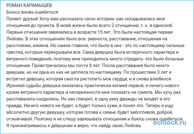 Карамышев боится вновь ошибиться