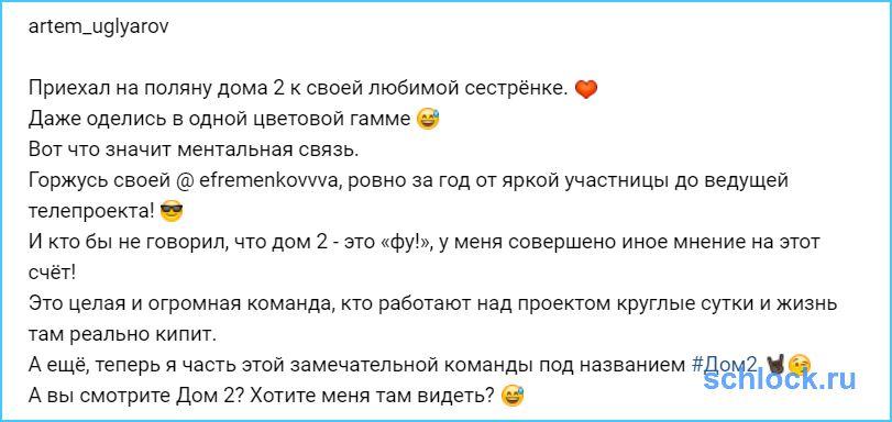 Ефременкова пристроила брата по блату?