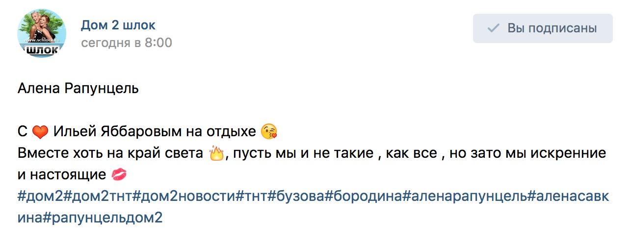 Алена Рапунцель с Ильей Яббаровым на отдыхе