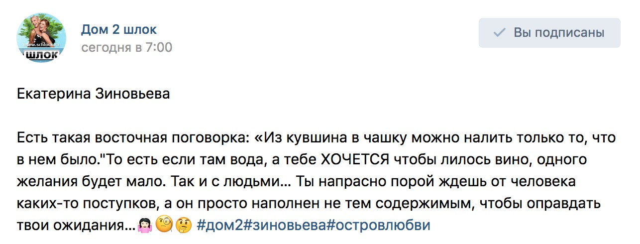 Катя Зиновьева разочарована