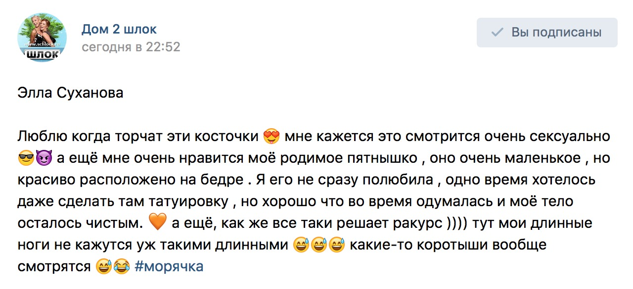 Косточки и пятна Эллы Сухановой