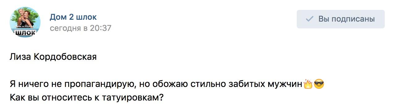 Лиза Кордобовская. Стильно забитые мужчины