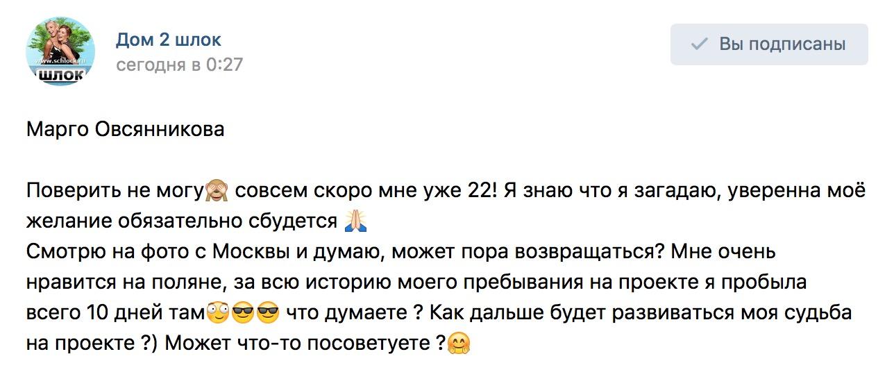 Судьба Овсянниковой на доме 2