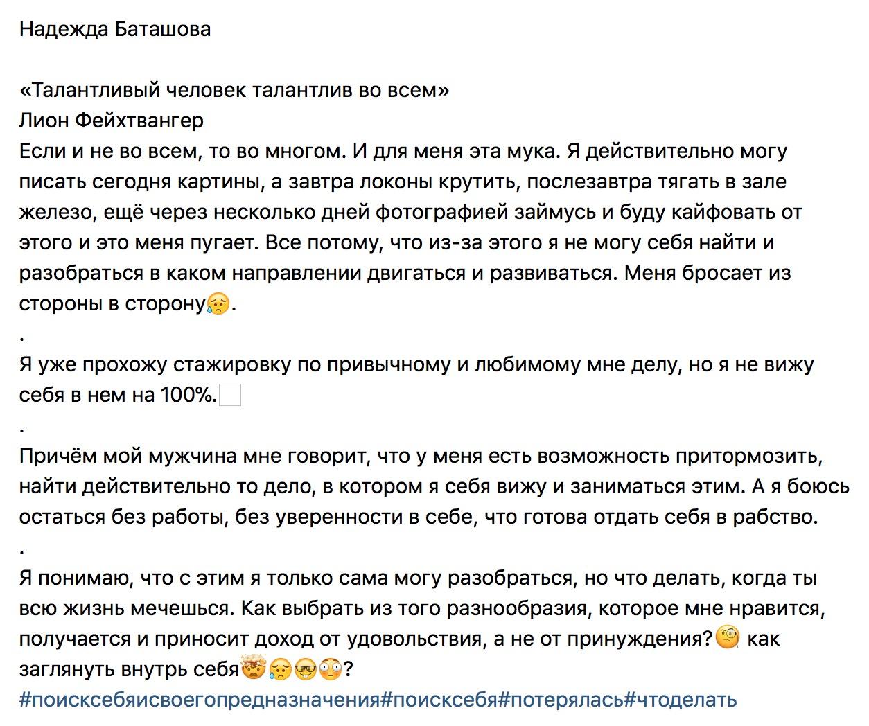 Надежда Баташова о таланте