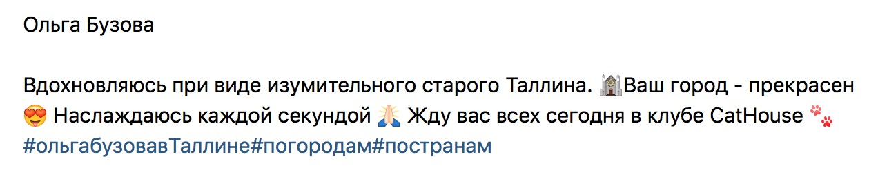 Ольга Бузова вдохновляется Таллином
