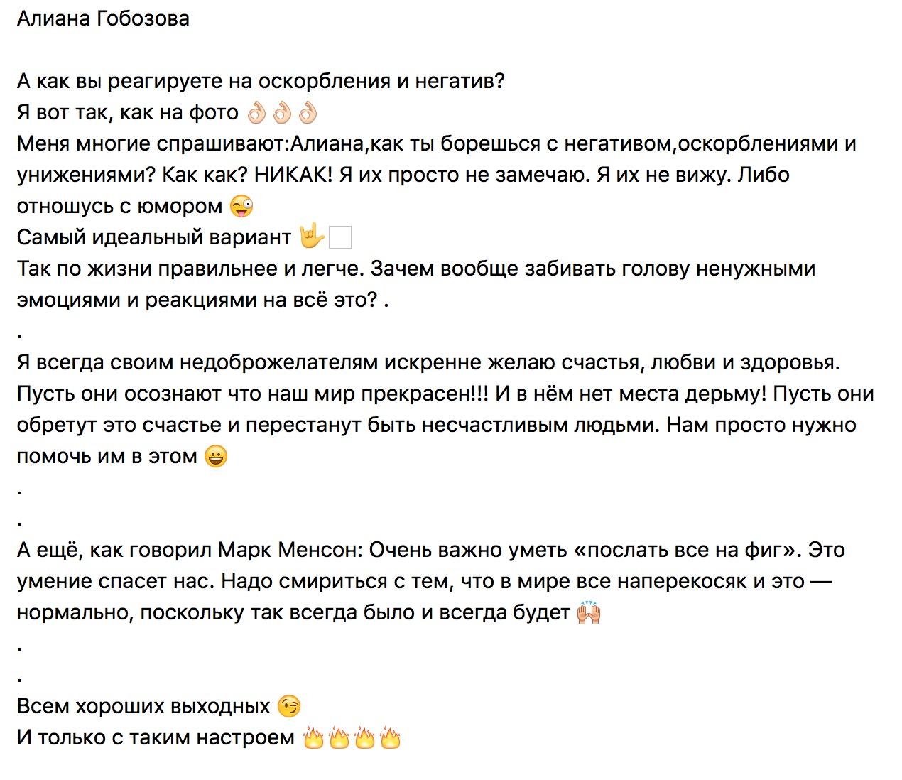 Алиана Гобозова о хейтерах