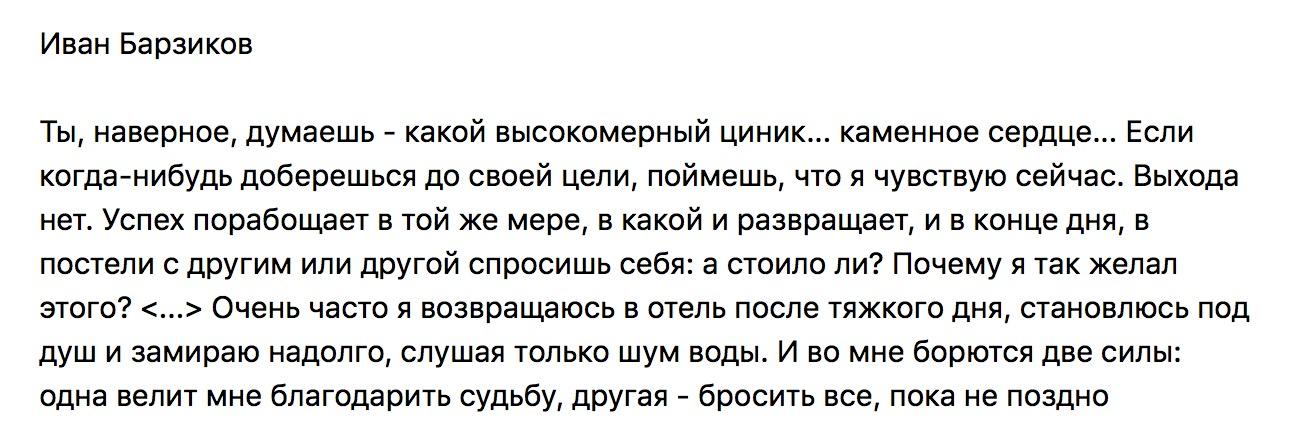 Успех поработил Барзикова
