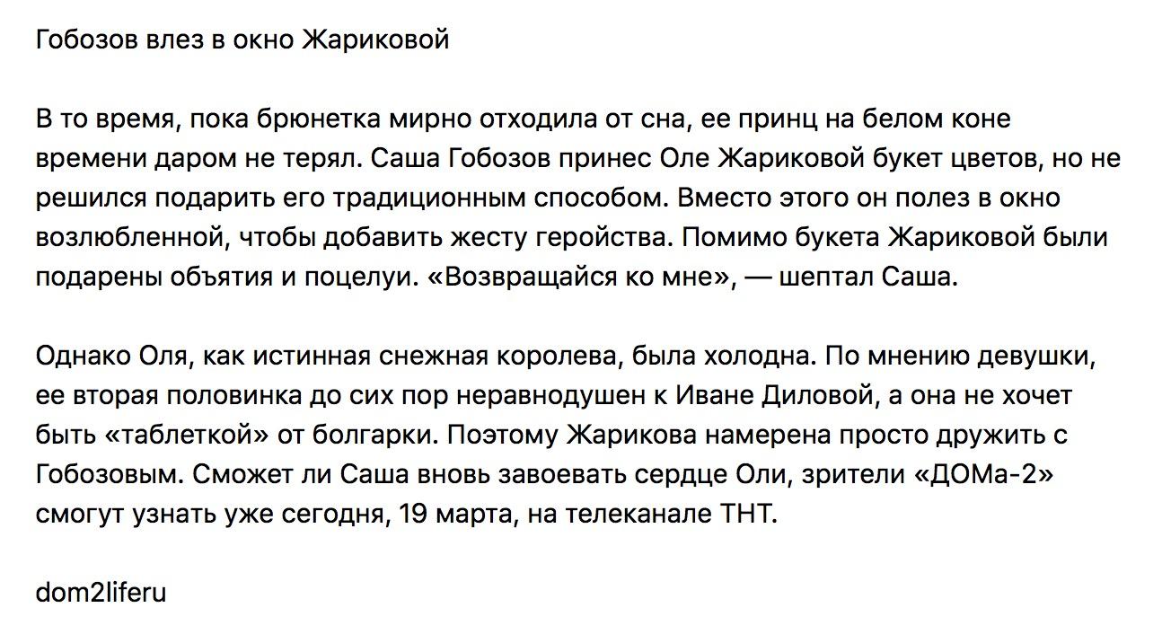 Гобозов влез в окно Жариковой