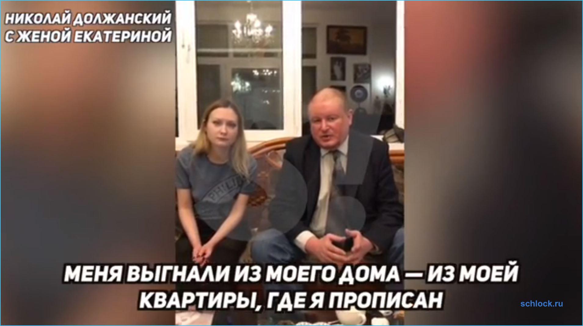 Николая Должанского выгнали из дома!