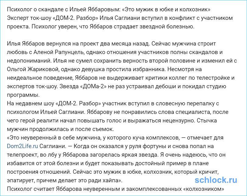Психолог о скандале с Ильей Яббаровым