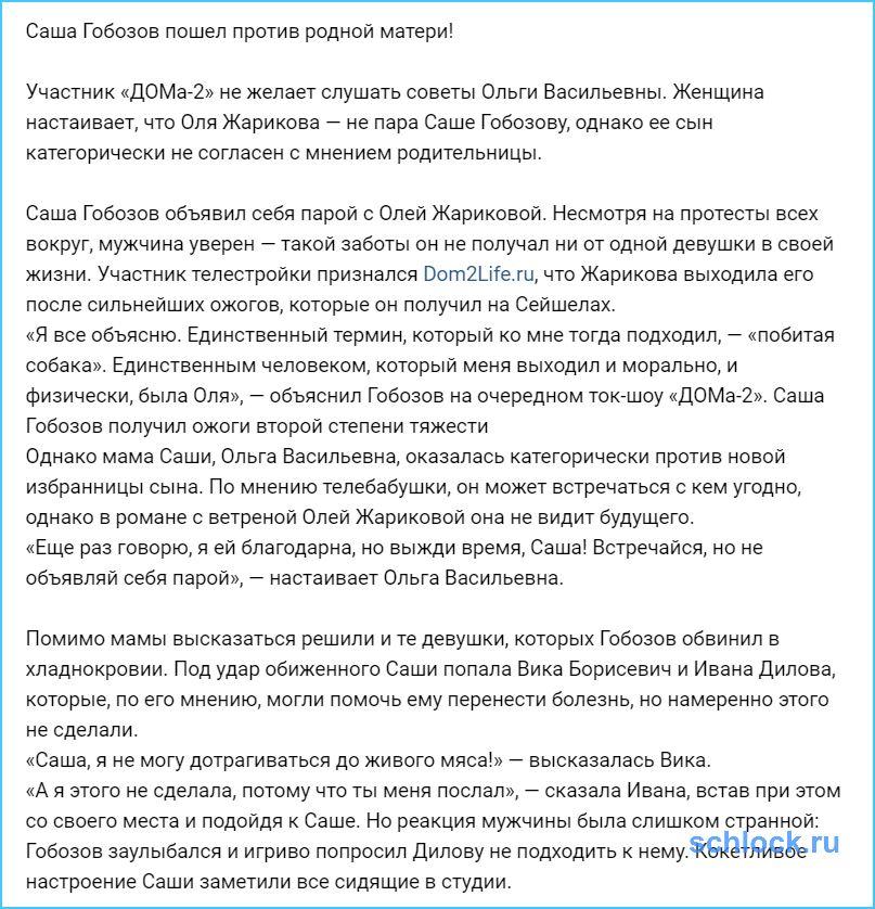 Саша Гобозов пошел против родной матери!