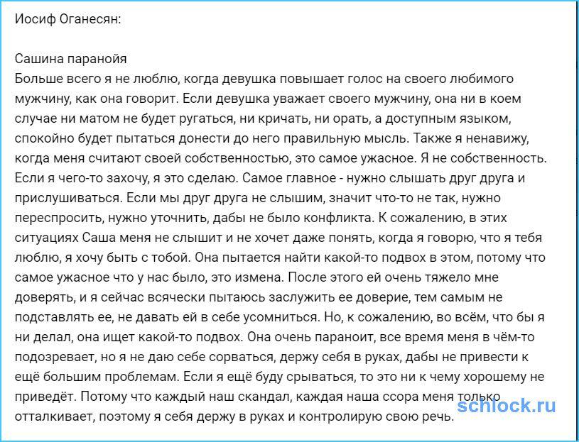 Паранойя Черно