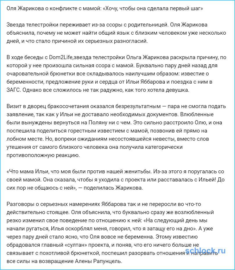 От Ольги Жариковой отказалась мать?!