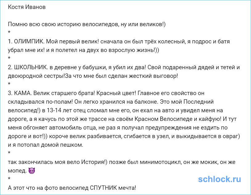 Так закончилась вело История Иванова