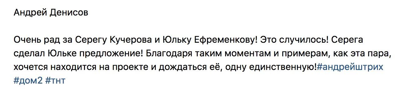 Кучеров сделал предложение Ефременковой