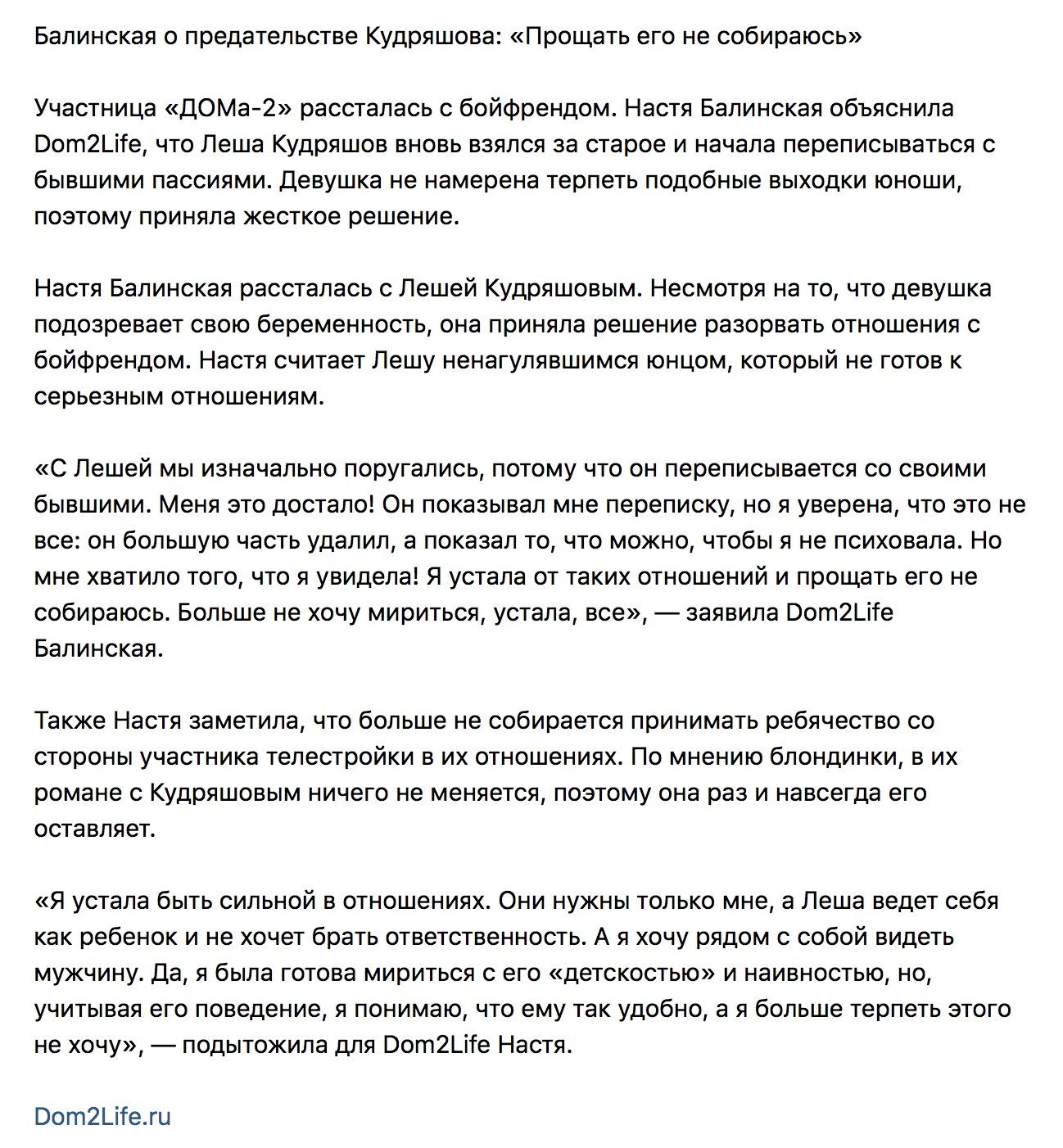 Балинская не простит предательство