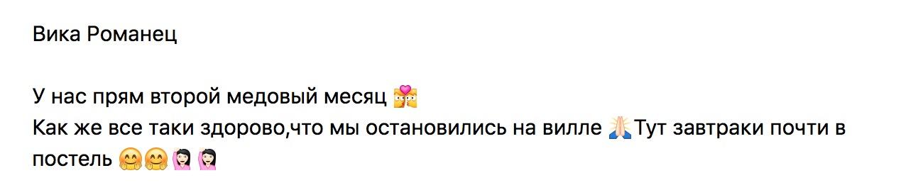 У Романец второй медовый месяц