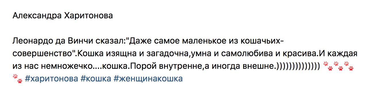 Саша Харитонова - немножечко... кошка