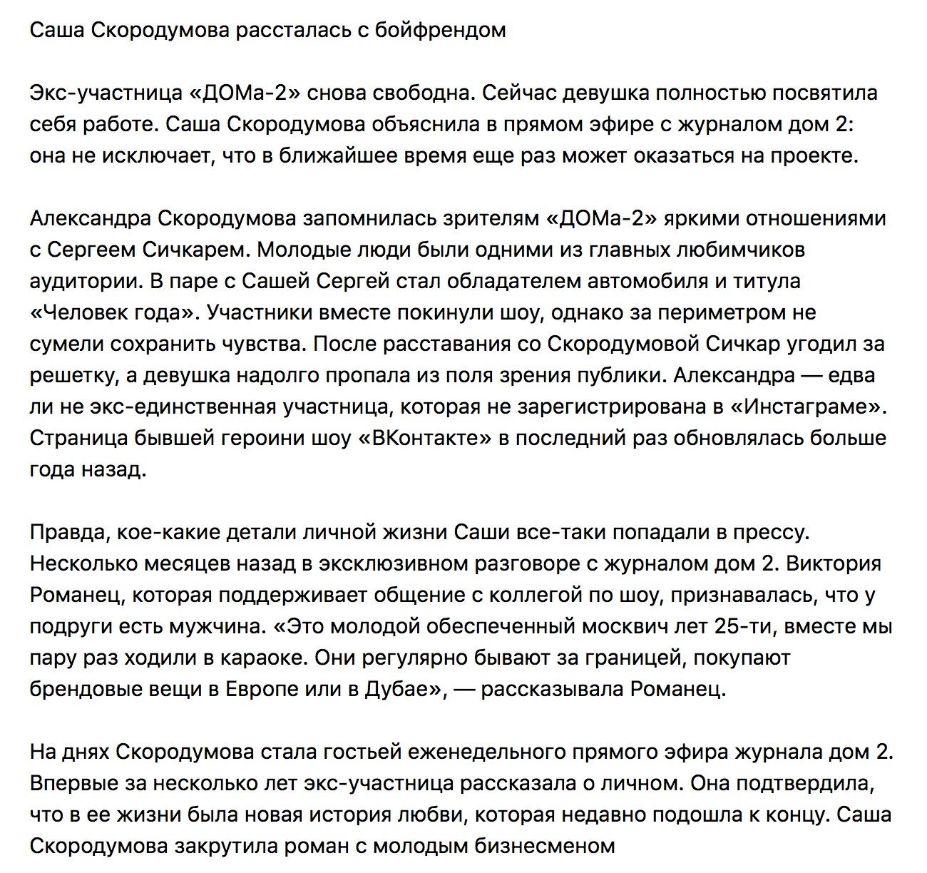 Саша Скородумова готова вернуться на дом 2
