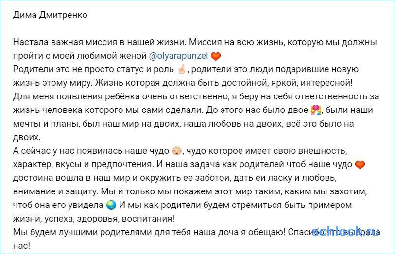 Настала важная миссия в жизни Дмитренко