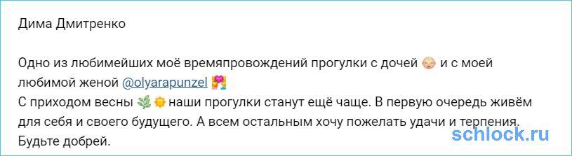 Одно из любимейших времяпровождений Дмитренко
