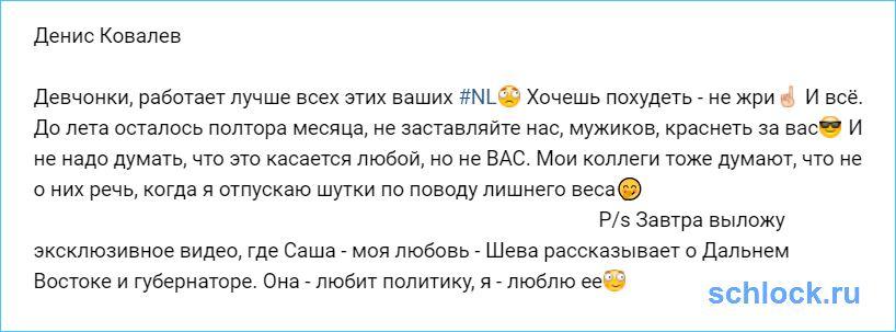 Шева - любит политику, а Ковалев - любит ее
