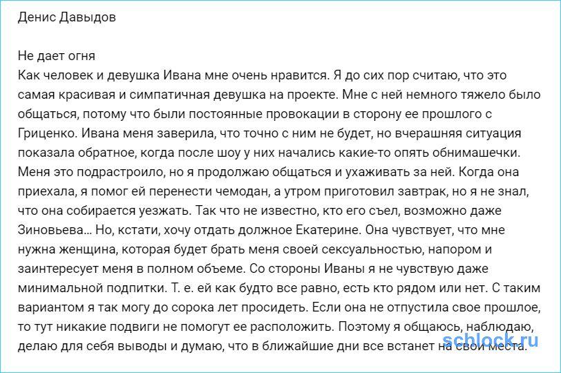 Дилова не дает огня...