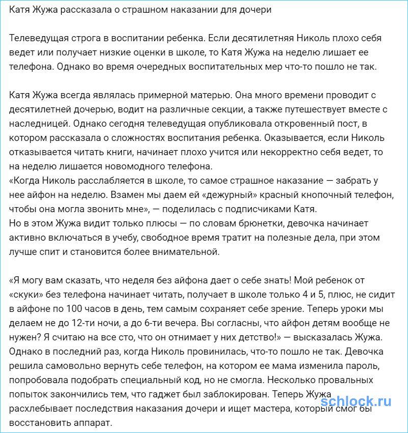 Катя Жужа рассказала о страшном наказании для дочери