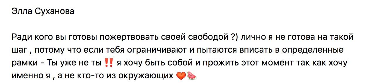 Элла Суханова хочет быть собой