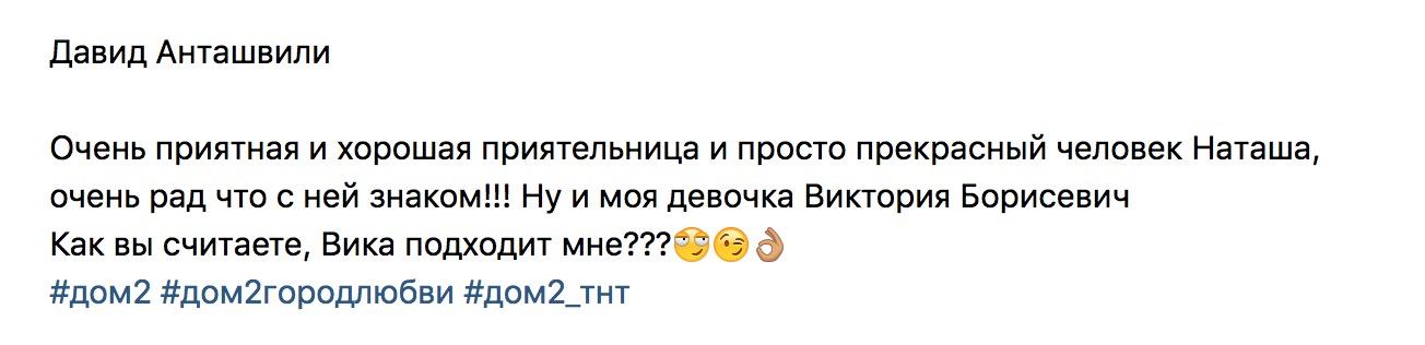 Виктория Борисевич и Давид Анташвили - хорошая пара?