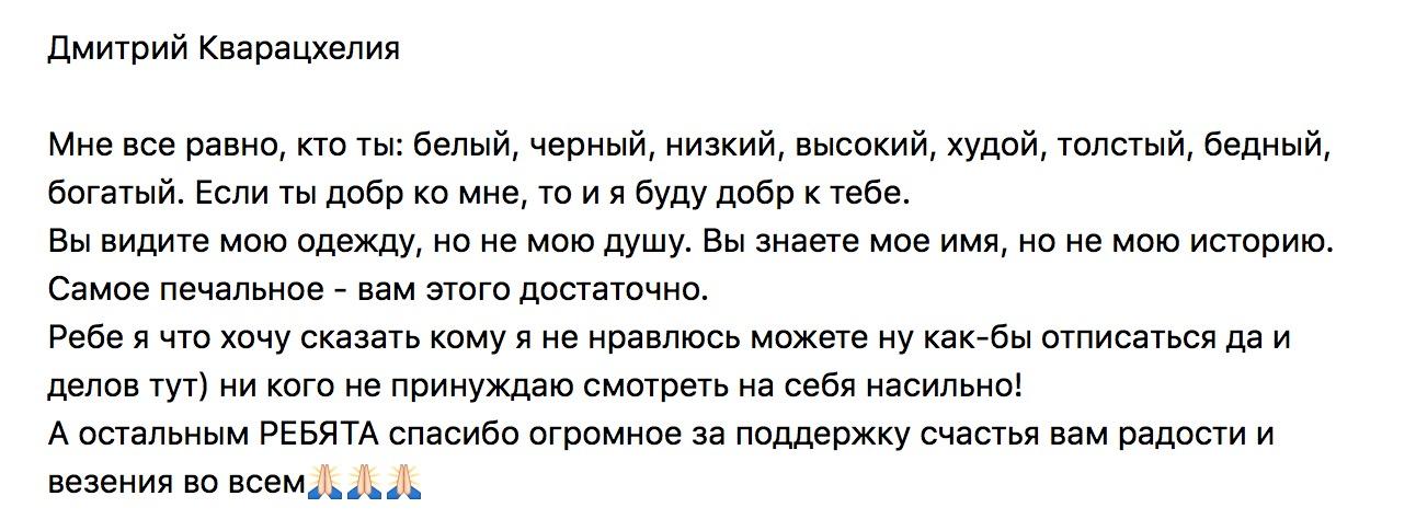 Дмитрий Кварацхелия уже раздражают подписчики