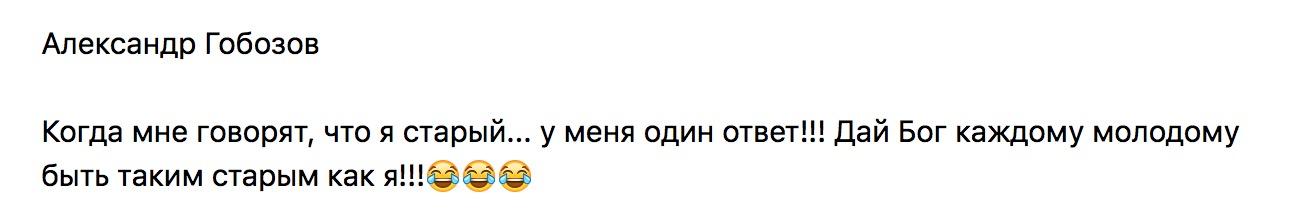 Александр Гобозов даст фору молодым