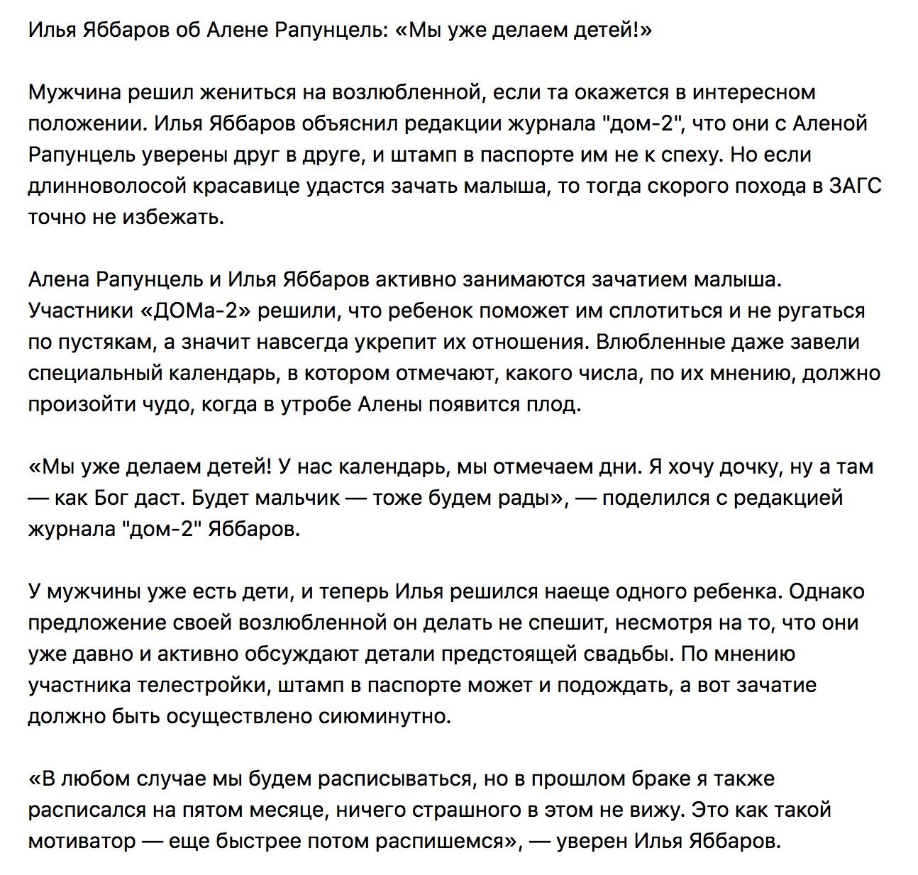 Илья Яббаров и Алена Рапунцель делают детей